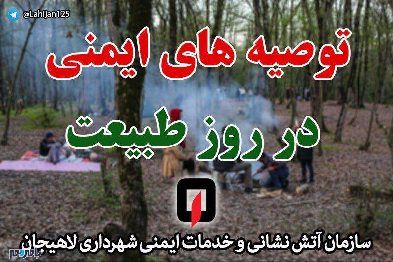توصیههای ایمنی سازمان آتشنشانی و خدمات ایمنی شهرداری لاهیجان در روز طبیعت
