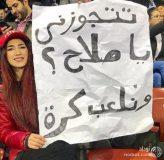 خواستگاری هوادار زن از آقای فوتبالیست مشهور + عکس