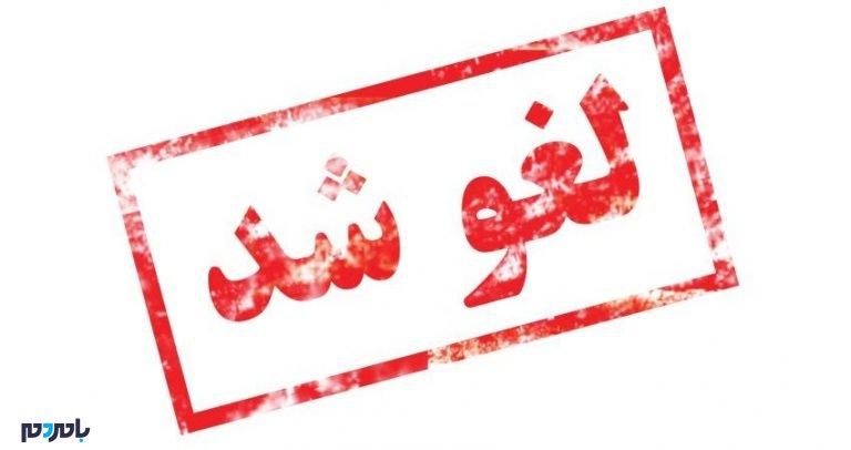 برنامه های فرهنگی شهرداری رشت لغو شد
