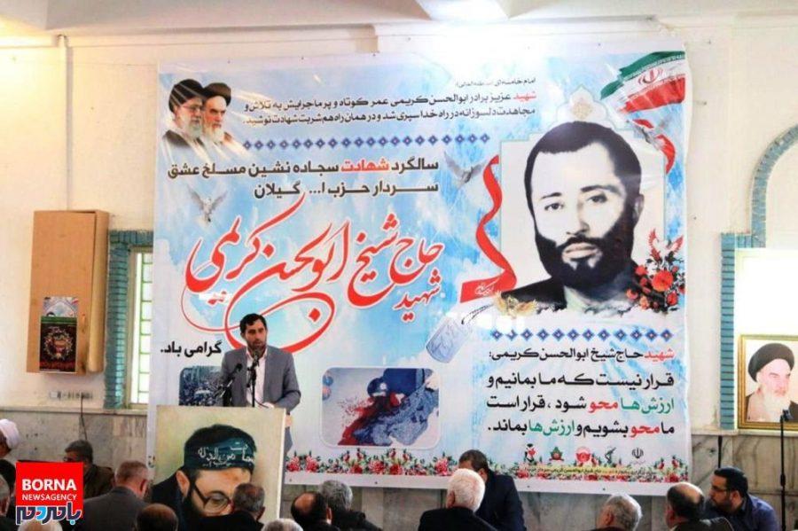 مراسم بزرگداشت شهید کریمی در لاهیجان برگزار شد + تصاویر