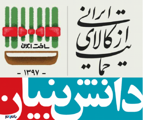 نقش محصولات دانش بنیان در حمایت از کالای ایرانی 478x400 - نقش محصولات دانش بنیان در حمایت از کالای ایرانی