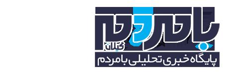بامردم | پایگاه خبری تحلیلی با مردم گیلان
