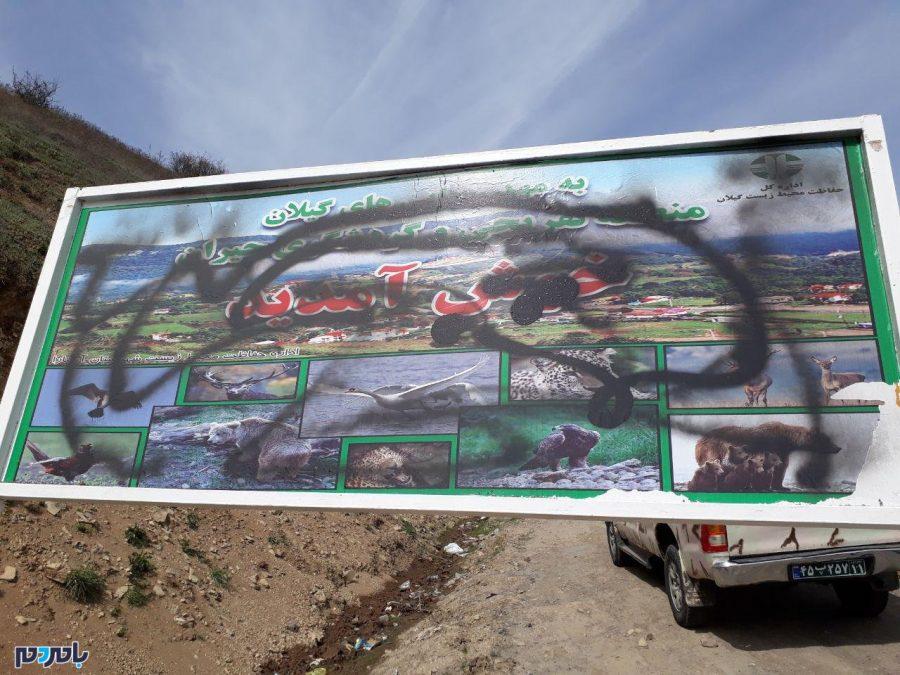 اعلام جرم بر علیه تخریب کنندگان تابلوی خوش آمد در گردنه حیران آستارا +تصاویر