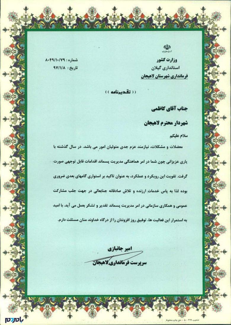 photo 2018 04 17 08 29 52 - اهداء لوح تقدیر به شهردار لاهیجان به دلیل خدمات ارزنده در مدیریت پسماند + عکس