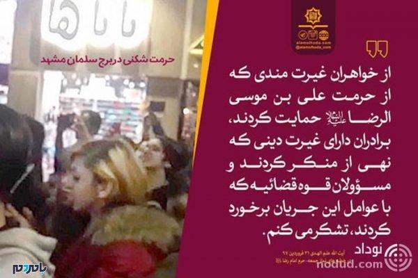ple02 crop c0 5 0 5 700x466 75 600x400 - انتشار عکس دختر بیحجاب در جشن برج سلمان مشهد + عکس