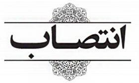 رئیس جدید دفاتر نهاد نمایندگی مقام معظم رهبری در دانشگاههای گیلان منصوب شد