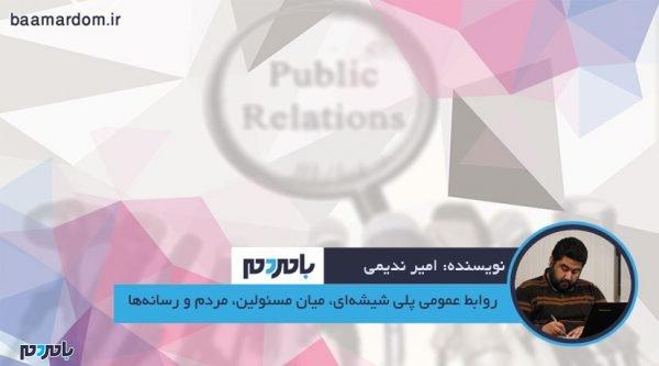 عمومی پلی شیشهای، میان مسئولین، مردم و رسانهها 600x333 - روابط عمومی پلی شیشهای، میان مسئولین، مردم و رسانهها