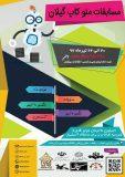 برگزاری مسابقات ملی رباتیک در دانشگاه پیام نور رشت