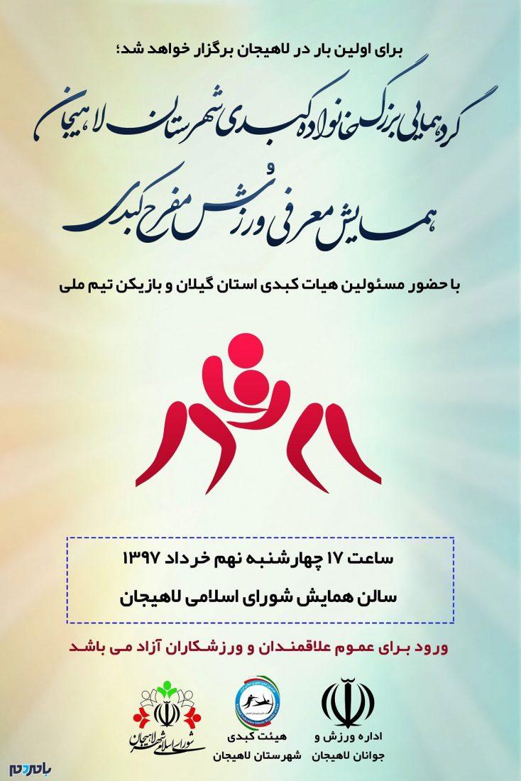 همایش معرفی ورزش کبدی در شهرستان لاهیجان برگزار میشود