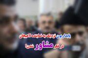 پایداریون نزدیک به نماینده لاهیجان در فکر مشاور شدن!