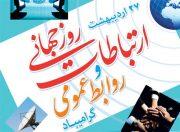 پیام تبریک مدیرکل ارتباطات و فناوری اطلاعات استان گیلان به مناسبت فرارسیدن روز جهانی ارتباطات