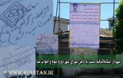 شهردار آستانهاشرفیه دست به دامن شورای شهر دوره سوم و اموات شد + عکس