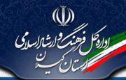 برتری روابطعمومی ادارهکل فرهنگ و ارشاد اسلامی گیلان در کشور