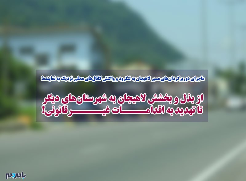 از بذل و بخشش لاهیجان به شهرستانهای دیگر تا تهدید به اقدامات غیرقانونی!