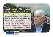 استانداری گیلان مخالفتی با پخش مستقیم فوتبال در سطح استان ندارد