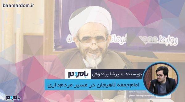 امامجمعه لاهیجان در مسیر مردمداری 600x333 - امامجمعه لاهیجان در مسیر مردمداری