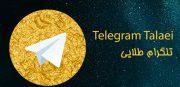 پشت پرده تلگرامهای داخلی چیست؟