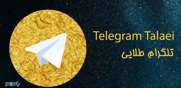 چرا تلگرام طلایی فیلتر نمیشود؟