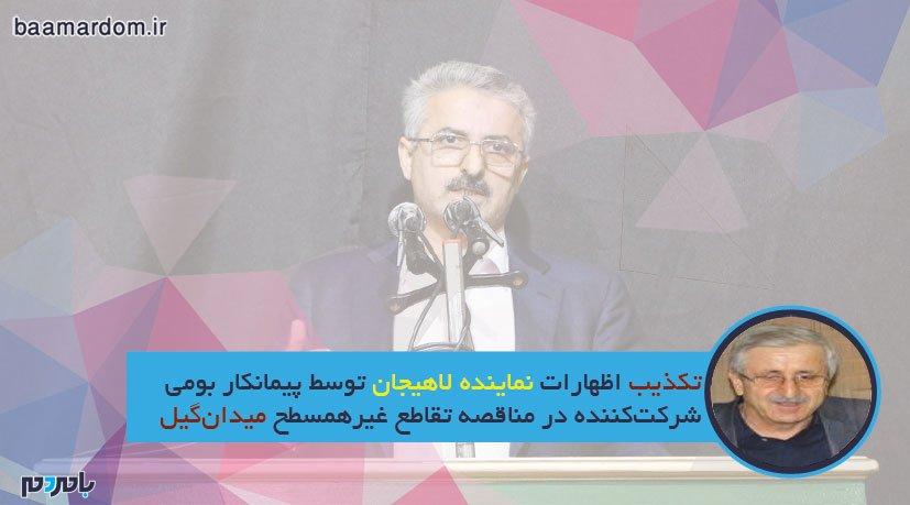 تکذیب اظهارات نماینده لاهیجان توسط پیمانکار بومی شرکتکننده در مناقصه تقاطع غیرهمسطح میدانگیل