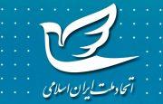 استعفای ۲۲ نفر از فعالین غرب استان گیلان از حزب اتحاد ملت + اسامی