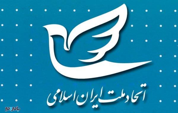 اتحاد ملت 600x382 - استعفای اعضای شورای حوزه لاهیجان حزب اتحاد ملت