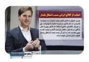 حمایت از کالای ایرانی مسبب اشتغال پایدار