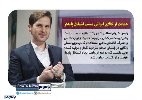 حمایت از کالای ایرانی مسبب اشتغال پایدار 568x400 - حمایت از کالای ایرانی مسبب اشتغال پایدار