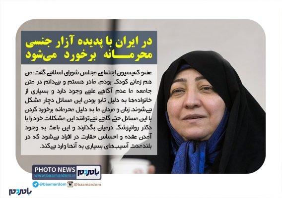 در ایران با پدیده آزار جنسی محرمانه برخورد میشود 568x400 - در ایران با پدیده آزار جنسی محرمانه برخورد میشود / تصویب لایحه حمایت از کودکان بدون آموزش و آگاهی نتیجه ندارد