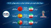 زمانبندی کامل دیدارهای تیم ملی فوتبال ایران در جام جهانی ۲۰۱۸ + پوستر