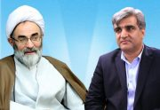 پیام مشترک استاندار و نماینده ولی فقیه گیلان
