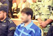 در اولین جلسه دادگاه قاتل زنجیره ای ۸ زن در گیلان چه گذشت؟