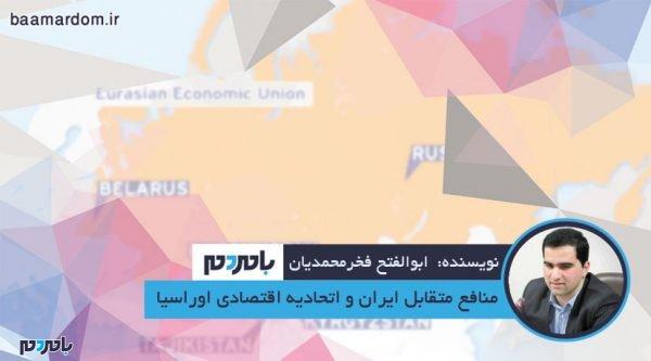 متقابل ایران و اتحادیه اقتصادی اوراسیا 600x333 - منافع متقابل ایران و اتحادیه اقتصادی اوراسیا