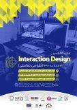 همایش طراحی تعاملی در گیلان برگزار میشود
