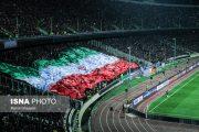 تماشای خانوادگی جام جهانی در استادیوم یکصد هزار نفری آزادی