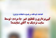 کپیبرداری و تقطیع خبر «با مردم» توسط سایت نزدیک به آقای نماینده