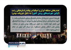 عدم پخش مسابقه ایران و اسپانیا در پیاده راه فرهنگی رشت به دلیل دیروقت بودن!