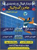 نخستین دوره مسابقات والیبال جام رمضان لاهیجان امروز پایان مییابد