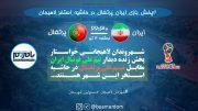 شهروندان لاهیجانی خواستار پخش زنده دیدار ایران و پرتغال در حاشیه استخر این شهر شدند