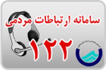 «۱۲۲» سامانهی شبانهروزی آب و فاضلاب برای ارائه خدمات به شهروندان