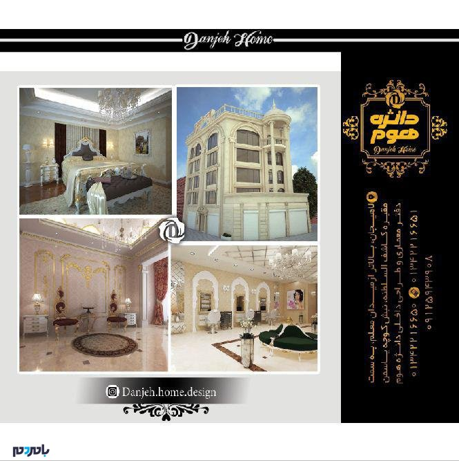 افتتاح برند جدید گروه معماری و طراحی داخلی دانژه هوم در لاهیجان