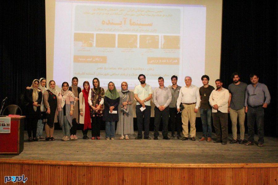 برگزاری اولین جلسه پاتوق فیلم کوتاه ( سینما آینده ) در آستانه اشرفیه + تصاویر