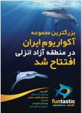 با بزرگترین مجموعه آکواریوم ایران در منطقه آزاد انزلی آشنا شوید