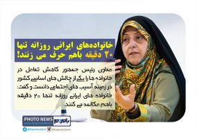 خانوادههای ایرانی روزانه تنها ۲۰ دقیقه باهم حرف می زنند!