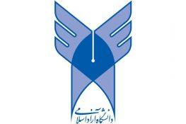 جوابیه روابط عمومی دانشگاه آزاد اسلامی استان گیلان در مورد خبر «گیل خبر»