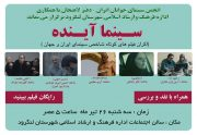 برگزاری اولین جلسه ( سینما آینده ) در شهرستان لنگرود