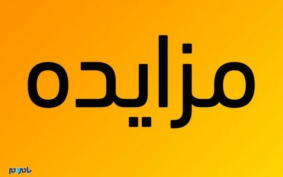 مزایده - آگهی تجدید مزایده فروش ضایعات و مواد خشک بازیافتی (شهرداری لاهیجان)