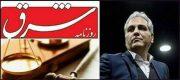 حکم دادگاه رسیدگی به شکایت مهران مدیری صادر شد؟