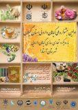 اولین همایش علمی و جشنواره نمایشگاه گیاهان دارویی استان گیلان در حیران آستارا برگزار می شود
