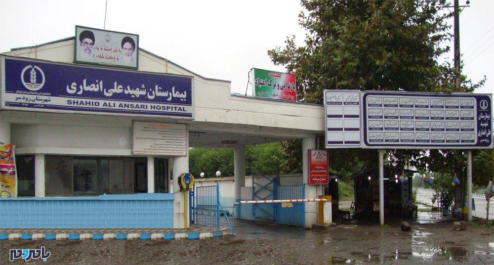 وضعیت نگرانکننده بیمارستان شهید انصاری رودسر