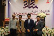 تیم «سردار جنگل»؛ قهرمان مرحله استانی مسابقات ملی مناظره دانشجویان در گیلان
